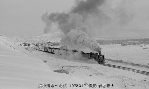 7201930 浜小清水C58