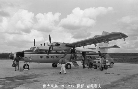 7802136 SWAL DHC6南大東