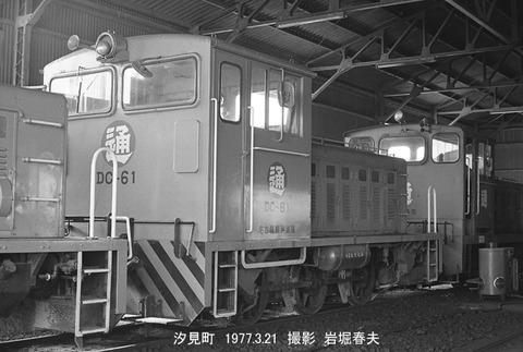7705131 汐見町名臨DC-61