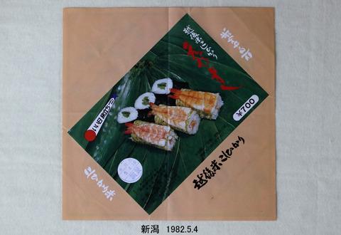 19820504 新潟 えびずし