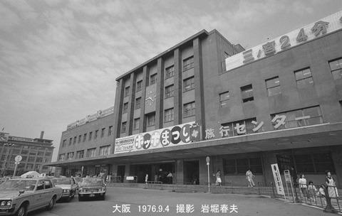 7618018 大阪駅