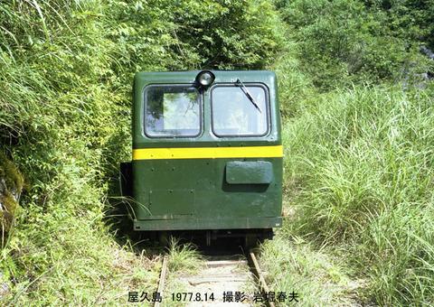 19770814 屋久島林鉄4