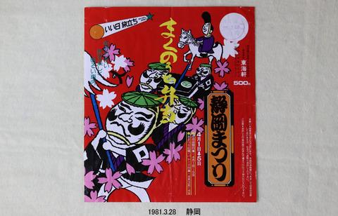 19810328 静岡まつり