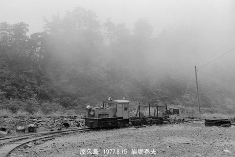 7712012 屋久島森林鉄道