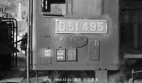 6906508 上松D51495