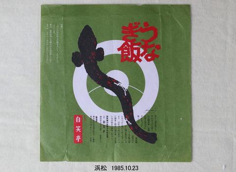 19851023 浜松うなぎ飯