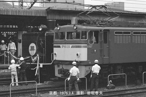 7620317 京都EF6525