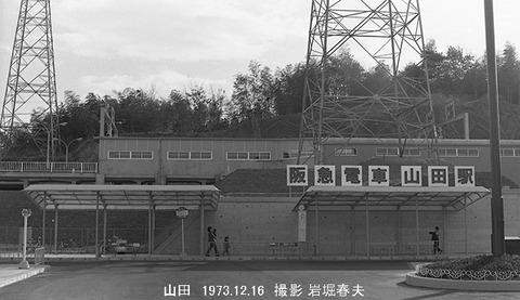 7315201 阪急、山田駅