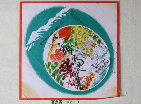 19851101 富良野