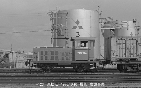 7623023 東松江20t移動機