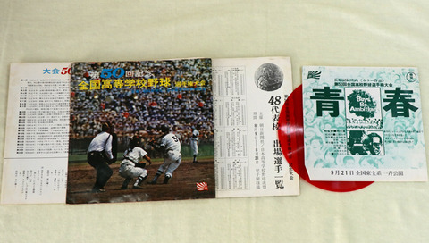 高校野球50th レコードt2993