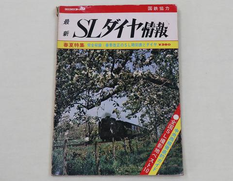 SLダイヤ情報 1974r2101