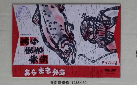 19820430 青函あらまき弁当