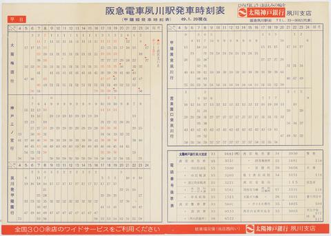 阪急夙川時刻表 S49-1