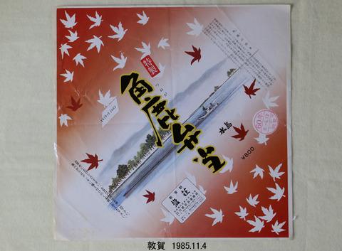 19851104 敦賀 角鹿弁当