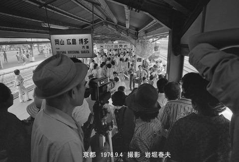 7618022 京都駅100年