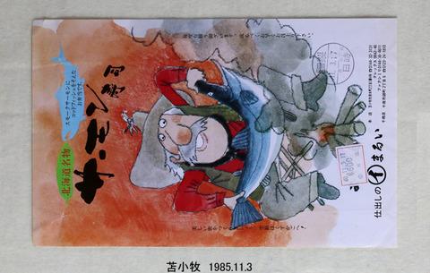 19851103 苫小牧 サーモン寿司