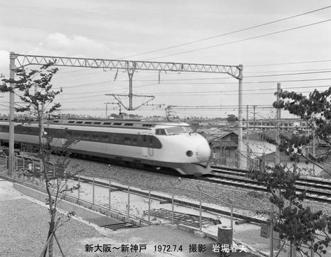 7270411 山陽新幹線六甲トンネル