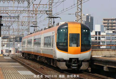 近鉄ace 、俊徳道t3961