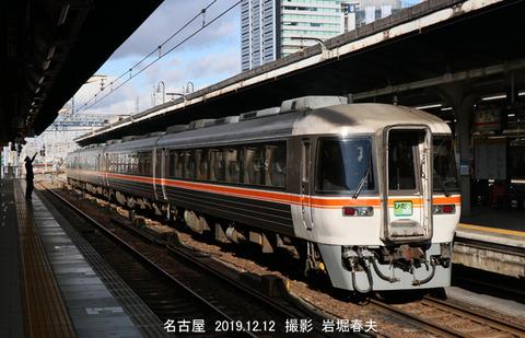 ひだ 、名古屋sz109