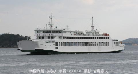 4四国汽船あさひ 、宇野f1253