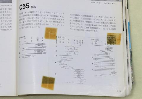 鉄道ファン増刊 103内容r2094