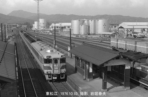 7623031 おき東松江