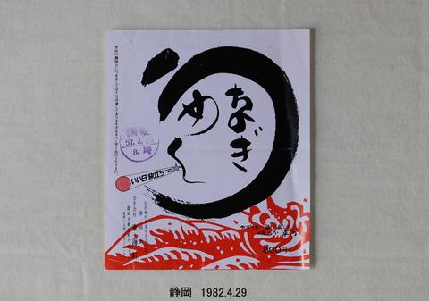 19820429 静岡うなぎめし