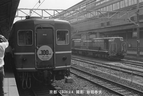 7620224 京都DD51