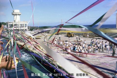 19770816 第二屋久島 出航