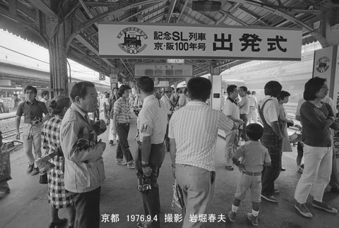 7618023 京都駅100年