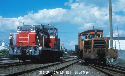 19760905 高砂港01