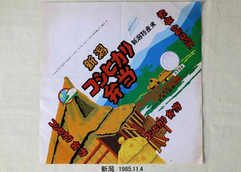 19851104 新潟コシヒカリ弁当