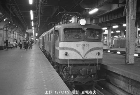 7714207 上野EF5858