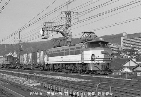 9501211 EF6619NA