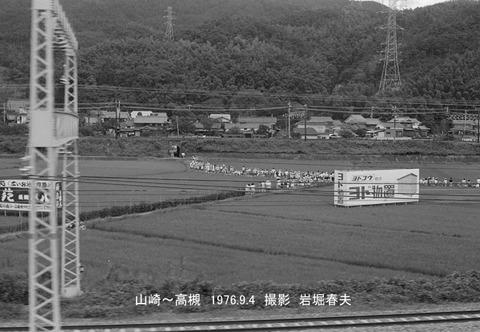 7620510 山崎高槻