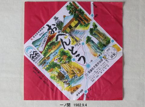 19820904 一ノ関おべんとう