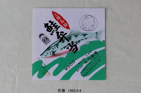 19820904 花巻 鮭弁当