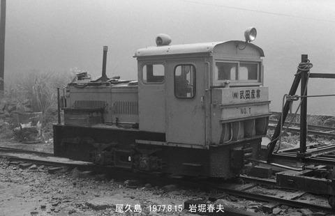 7711932 屋久島、森林鉄道