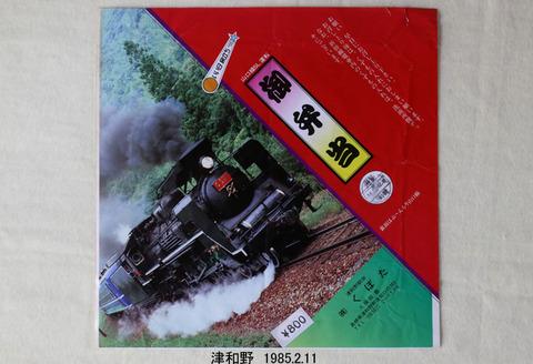 19850211 津和野 御弁当