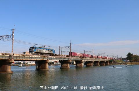 EF210154 ,石山瀬田sy708