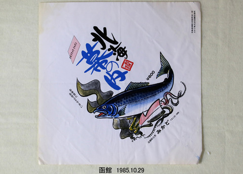19851029 函館 北海幕の内