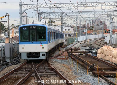 阪神5562 、甲子園q2949