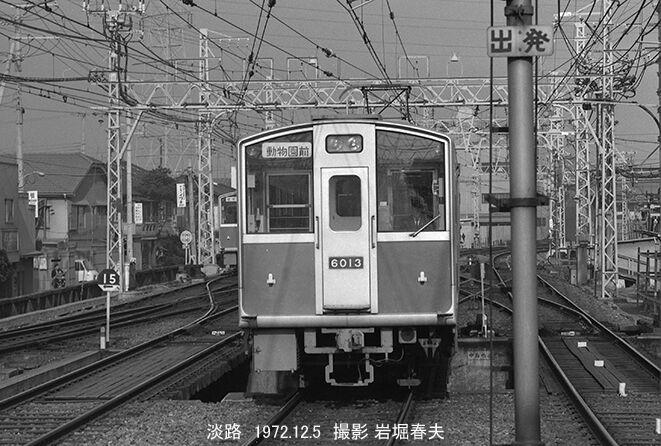 大阪市交通局1972-1974 : 鉄道写真家 岩堀春夫のblog2