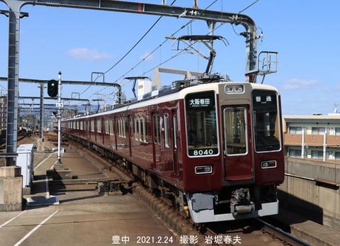 阪急8040 、豊中u2250