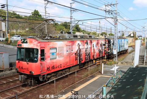 京阪610 、穴太tx220