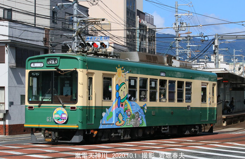 嵐電631 、嵐電天神川tx507