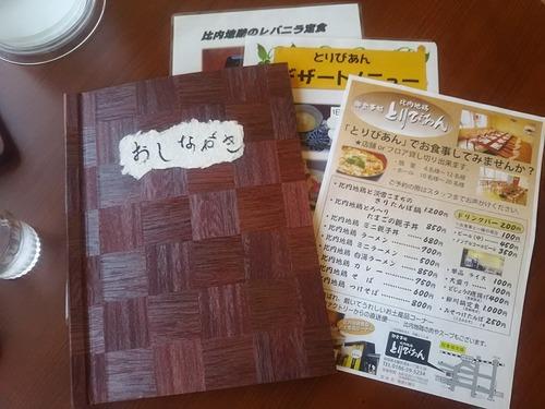 DSC_0186 - コピー