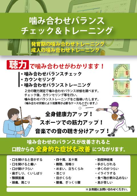 naito_kamiawase