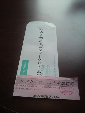 P1004341